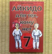 Книга: Айкидо для тех, кому нет 7